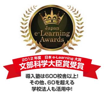 e-Leaning大賞受賞