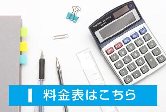 静岡駒形塾フォーチュン料金